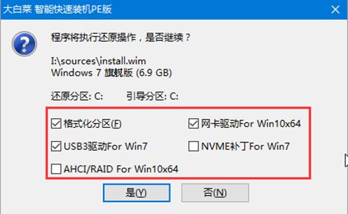 win7大白菜一键还原窗口