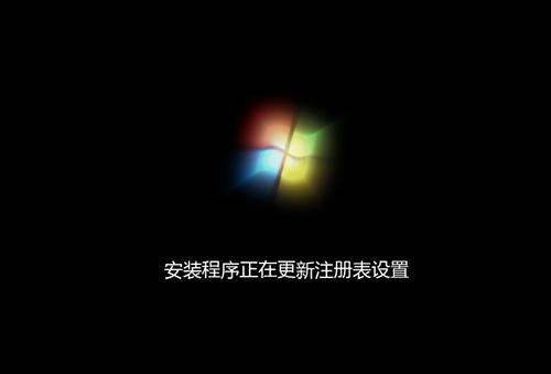 win7操作系统的第二阶段安装