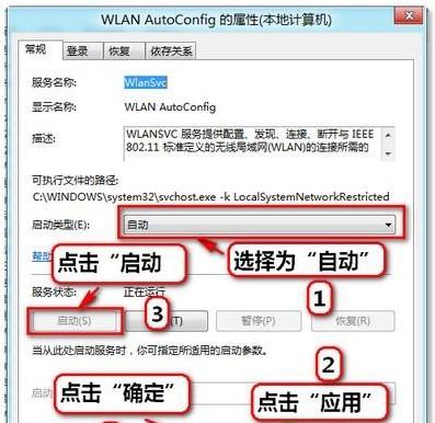 WLAN AutoConfig