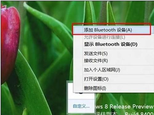 添加Bluetooth设备