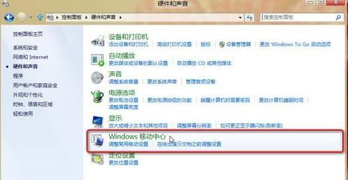 windows移动中心