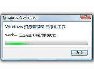 windows资源管理器已停止工作