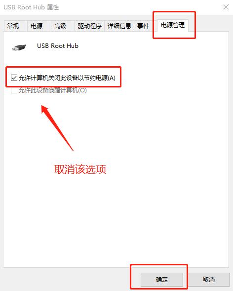 USB Root Hub属性窗口