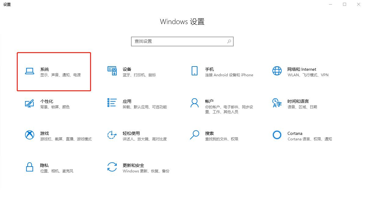 windows设置页面