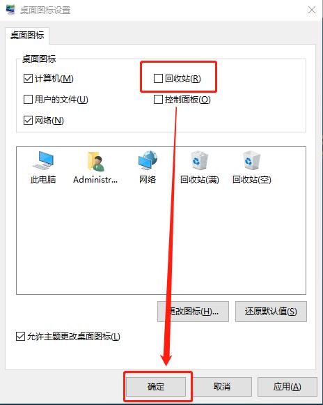 桌面图标设置页面