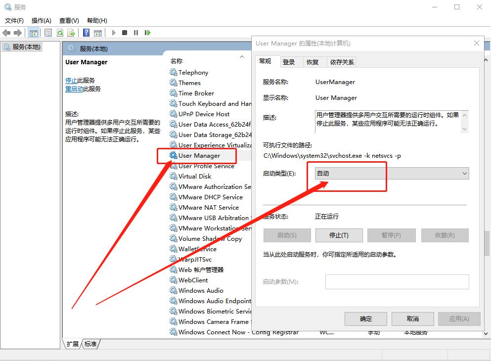 6-打开User Manager
