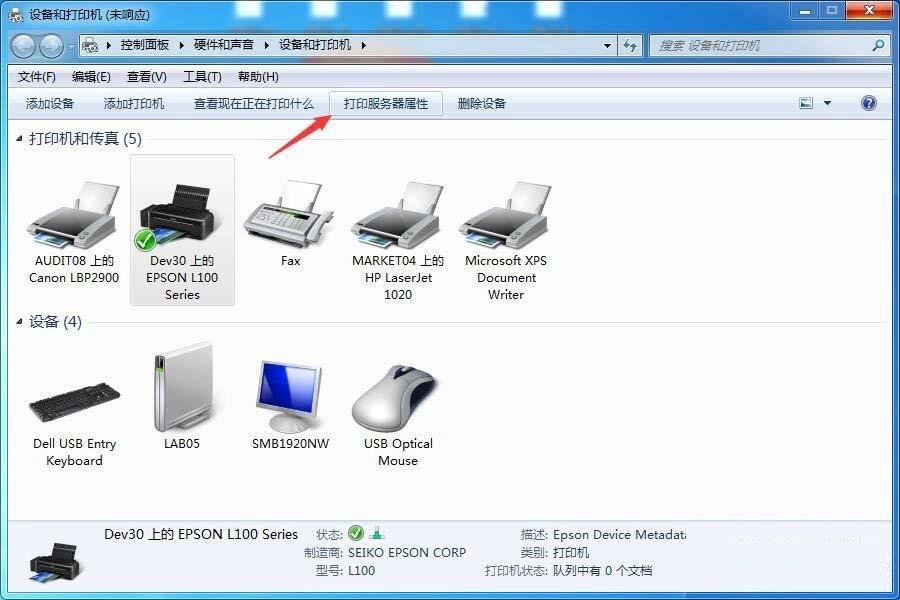 b-打印服务器属性