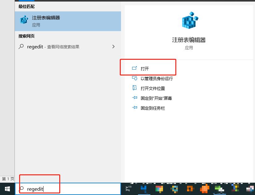 4-打开注册表编辑器