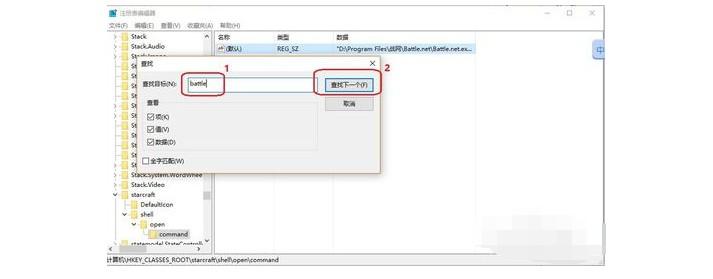 战网无法安装的解决方法六:3注册表编辑器