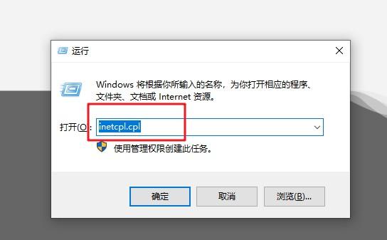 战网无法安装的解决方法七:1-运行窗口