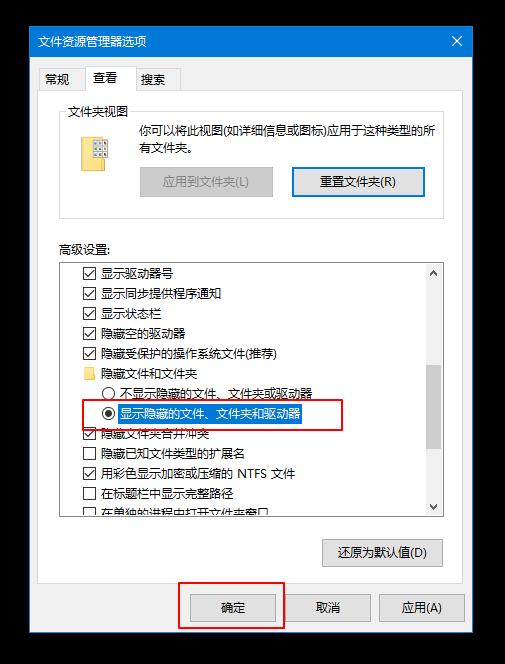 4-显示隐藏文件等