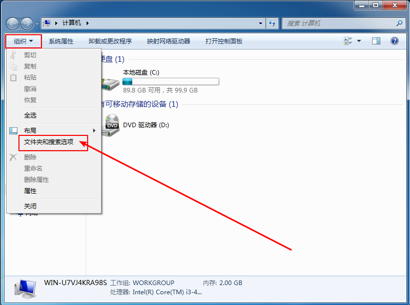 b-打开文件夹选项设置