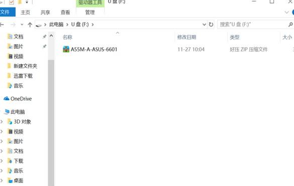 a-最新版bios固件放到U盘根目录