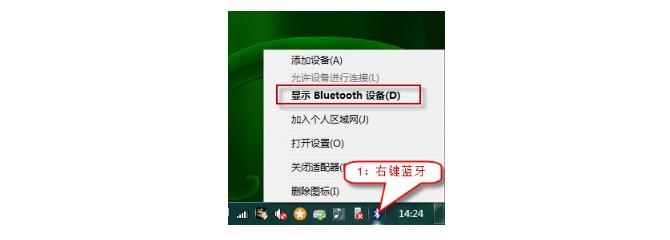 1-显示Bluetooth设备