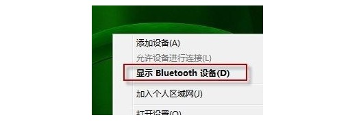 a-显示Bluetooth设备