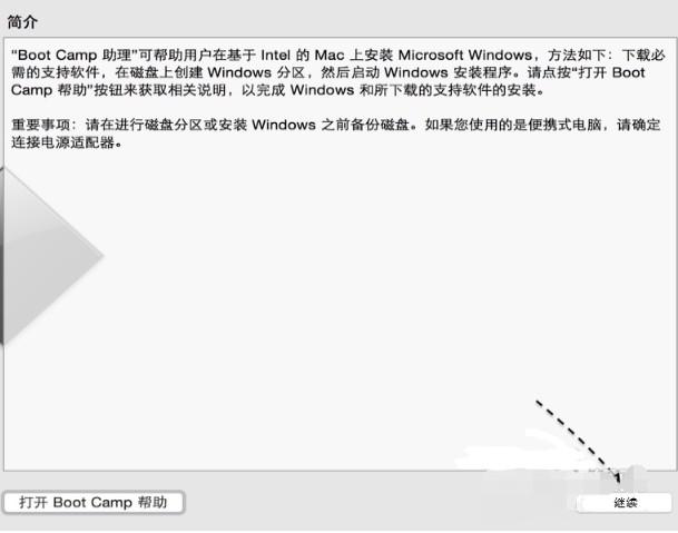 第二步:制作mac装win7启动u盘2-向导