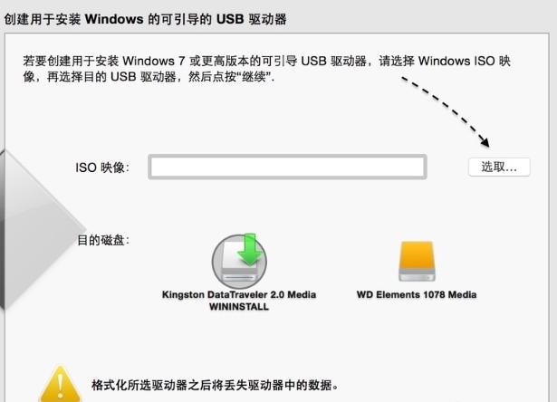第二步:制作mac装win7启动u盘4-选取u盘