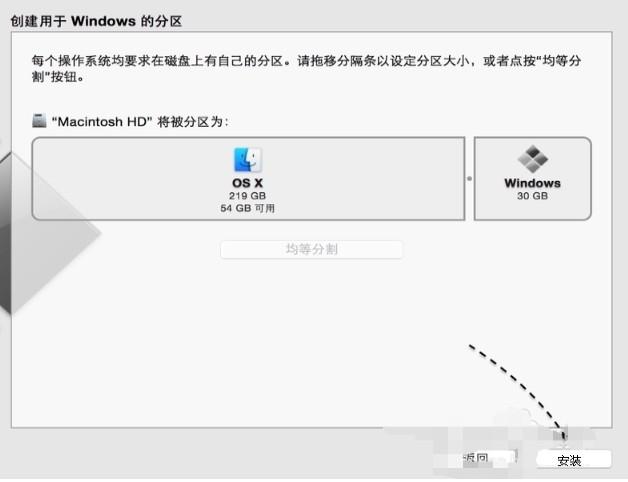 第三步:mac装win7操作步骤1-设置Win7系统空间