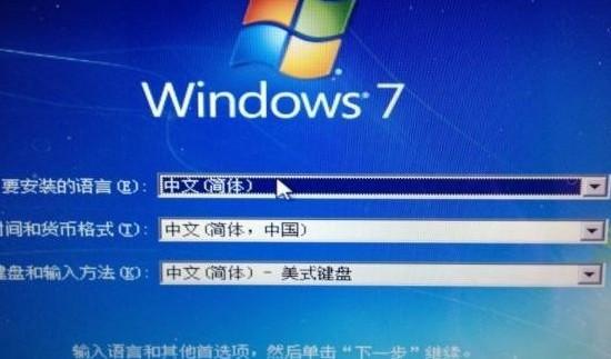 第三步:mac装win7操作步骤2-win7的安装界面