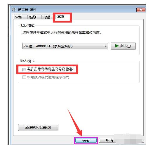 h-取消勾选允许应用程序独占控制此设备