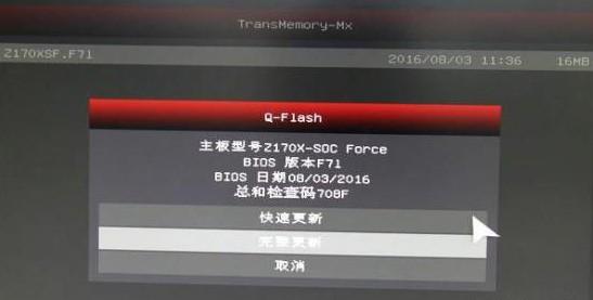 3-完整更新技嘉主板BIOS