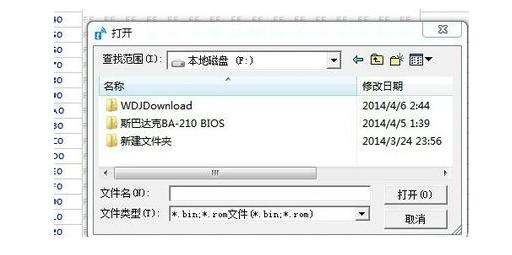6-主板BIOS芯片信息