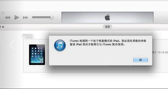 3-自动检测iPad