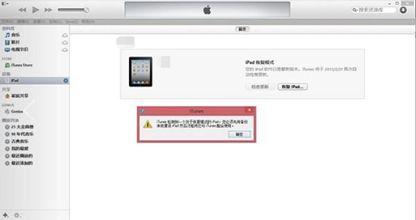 5-iPad的最新固件系统