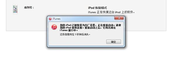 9-你的iPad已恢复出厂设置