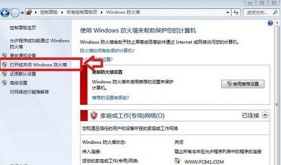 9-打开或关闭Windows防火墙