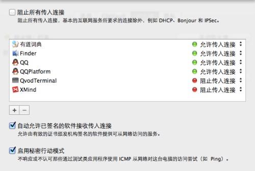 f-OS X防火墙的设置