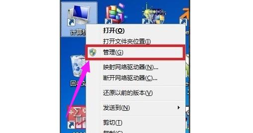 1-电脑管理页面