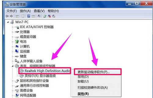 3-更新驱动设备软件
