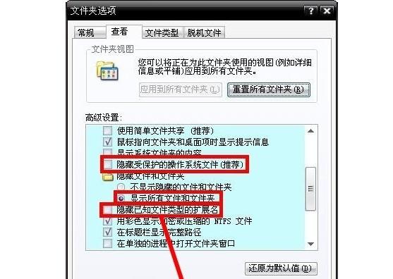 e-修改文件夹选项