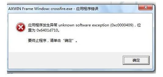 应用程序发生异常unknown情况4: