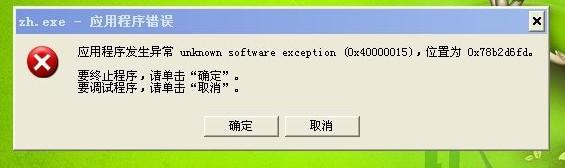 应用程序发生异常unknown情况2: