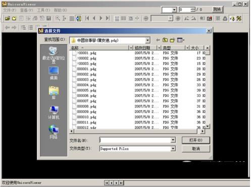 4-文档选择窗口