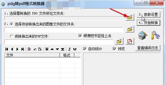 方法三:pdg文件转换格式!