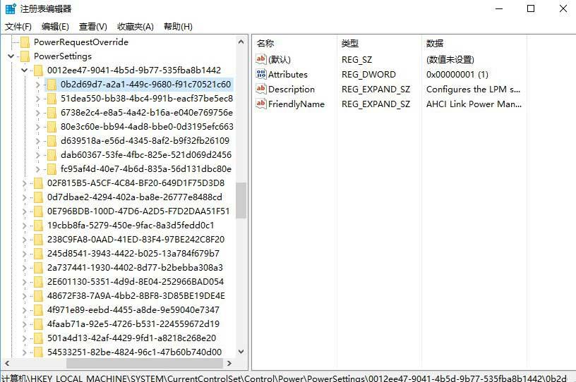 b-注册表编辑器