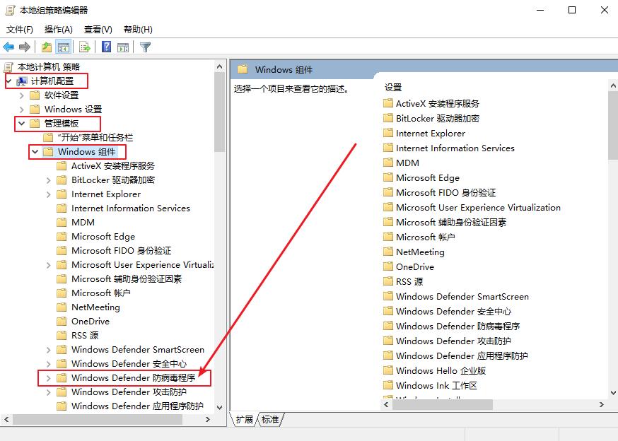 2-找到防病毒程序文件夹