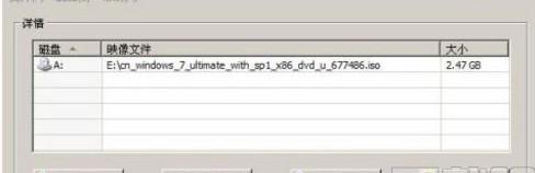 4-Windows系统镜像ISO文件装载完成
