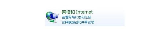 2-网络和Internet