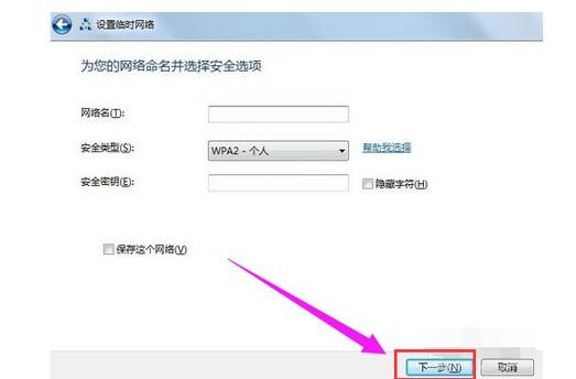 7-分享的网络的名字、密码