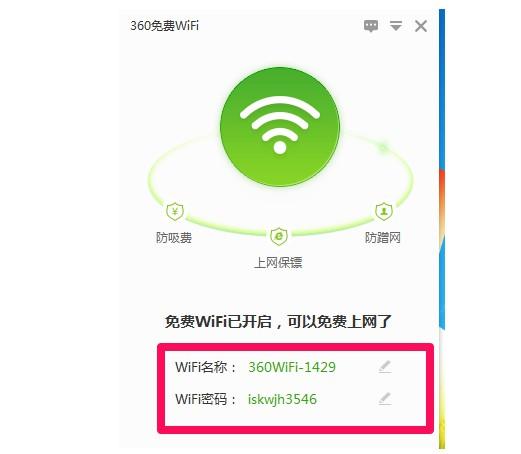 c-密码连接免费wifi