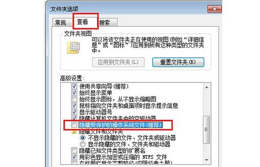4-显示所有文件和文件夹
