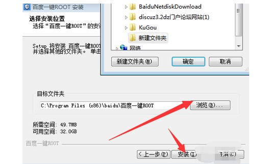 3-目标文件夹存放地址