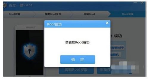 9-root成功