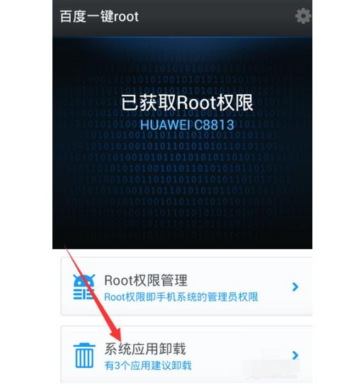 11-手机百度root