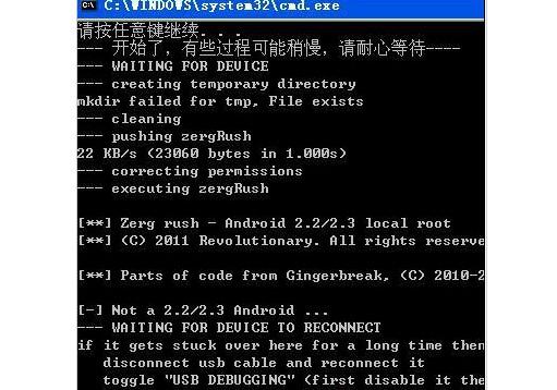 老曹root一键root手机使用教程2