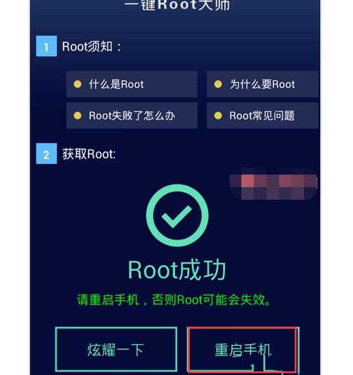 d-主界面显示root成功